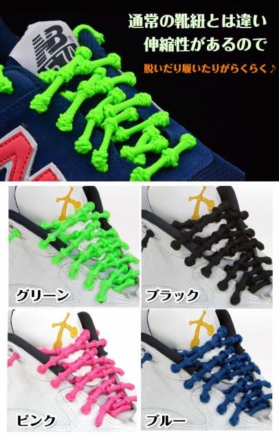 靴ひも 靴紐 結ばない 子供 コブ ロックストッパー ランニング スニーカー 伸縮性 ブラック ピンク ブルー グリーン オレンジ ap038