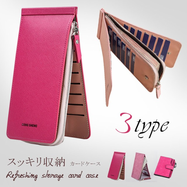 3タイプ カードケース 収納 大容量 シンプル 高級感 ファスナー付き タッセル05ba4475