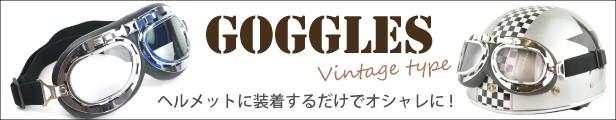 【ゴーグル】
