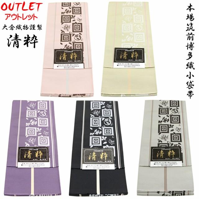 半幅帯 正絹 -3- 博多帯 半幅 帯 長尺 リバーシブル シルク100% 日本製 歌舞伎柄