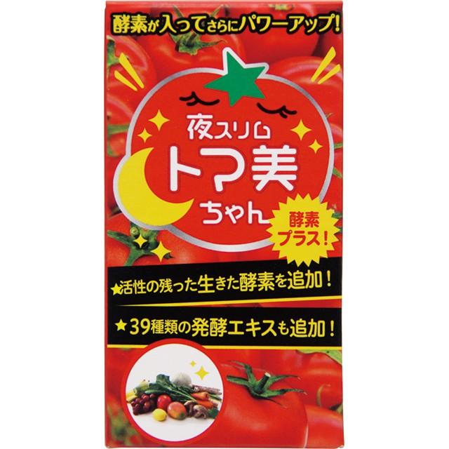 夜スリムトマ美ちゃん 酵素プラス版 90粒
