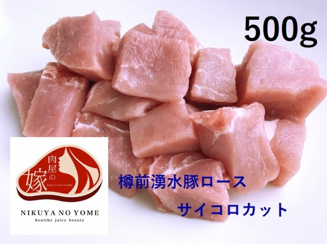 【ホルモン剤・抗生物質不使用】樽前湧水豚ロース肉サイコロカット500g 脂カット 【北海道産】真空パック冷凍
