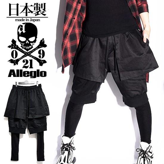 ジョガーパンツ メンズ スカート...
