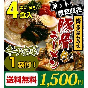 からし高菜と豚骨ラーメン4食入セット 辛子高菜1袋付き 送料無料