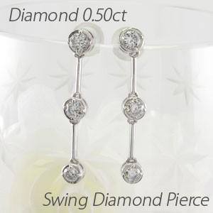 注目の スリーストーン トリロジー ダイヤモンド ピアス 揺れる ブラ ロング ストレート ゴージャス プラチナ900 pt900, butler 8e62aa24