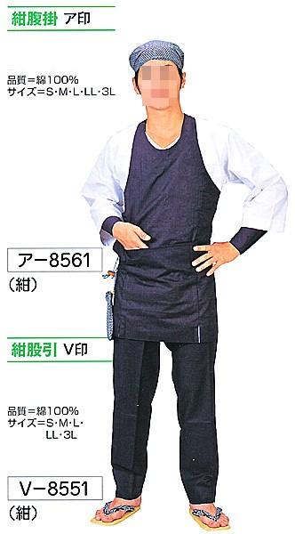 腹掛け ア印・I印 8561-8631 全2...