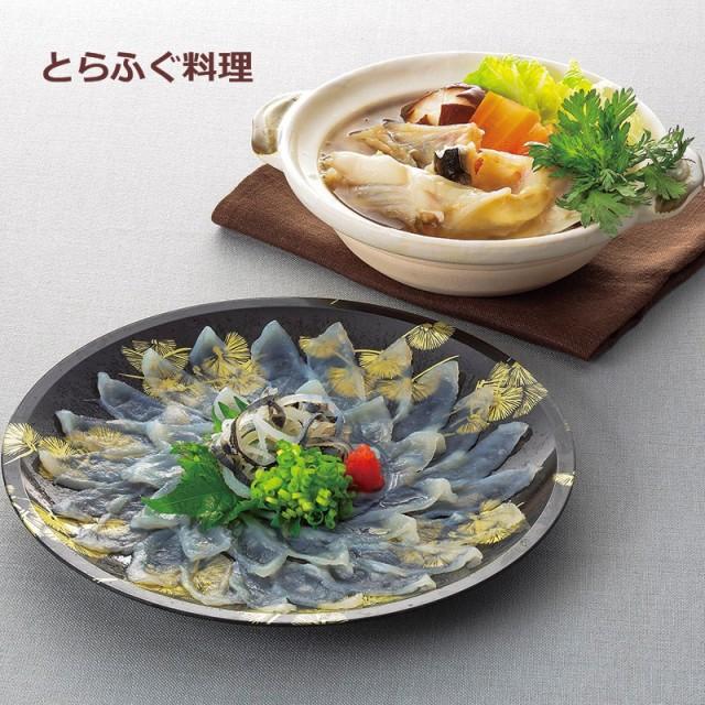 食品 水産 「とらふぐ料理セット(2人前)」NS-0452T 送料無料