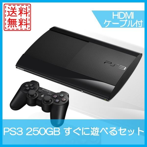 【中古】PlayStation3 本体 チャコール・ブラック 250GB CECH-4200B すぐに遊べるセット HDMIケーブル付き
