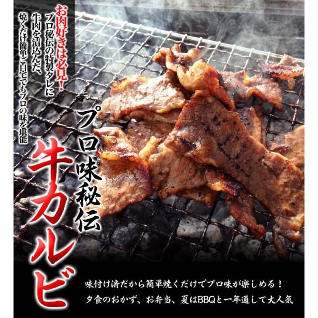 【送料無料】【大容量版】味付き牛カルビ約2.4kg(タレ込み)[焼肉/BBQ/バーベキュー]