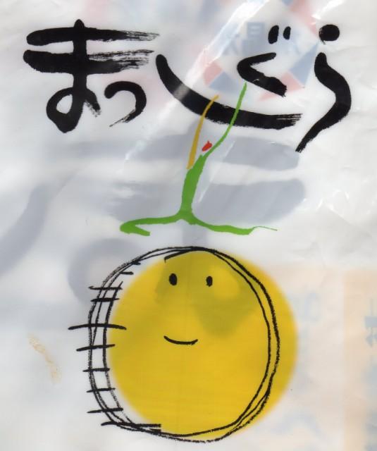 ミリオン倶楽部:米・まっしぐら 5kg ¥2500円