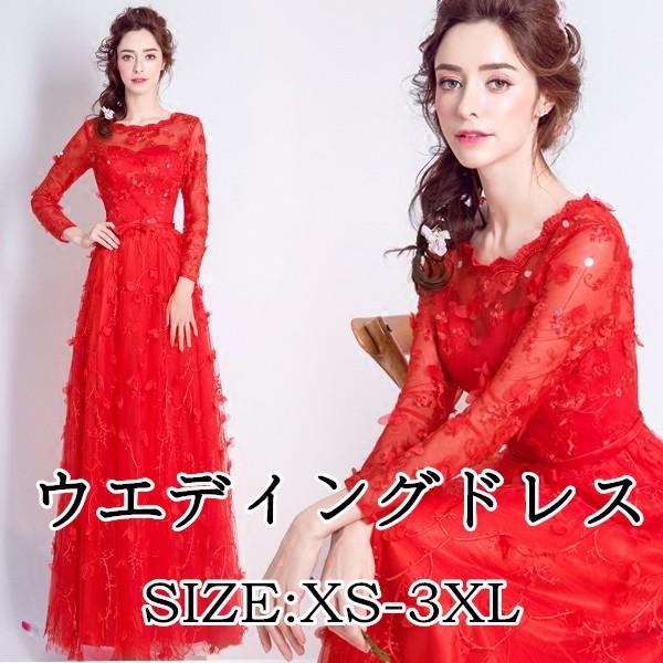 人気新作 ウェディングドレス 演奏会 披露宴 ロングドレス 赤 イブニングドレス 大きいサイズ お呼ばれドレス