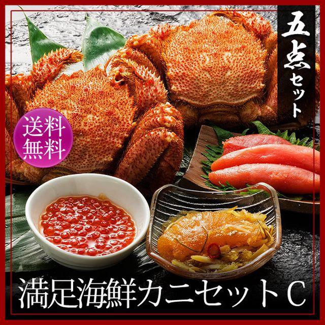 満足海鮮カニセットC 北海道のかに三昧 毛ガニ 2尾 蟹1種&海鮮3種