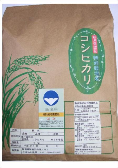 新潟県産(減農薬・減化学肥料米)白米 コシヒカリ 5kg 認証特別栽培米 平成29年産