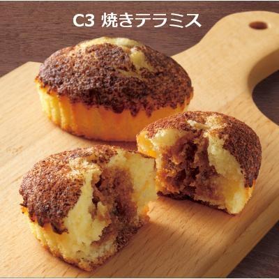まとめ買い!食品スイーツ C3 シーキューブ焼きティラミス4個 (1個¥680x30箱)2474483 送料無料