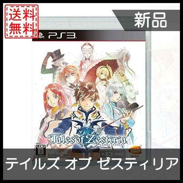 【新品】PS3 PlayStation テイルズ オブ ゼスティリア 新品 ソフト プレステ プレイステーション