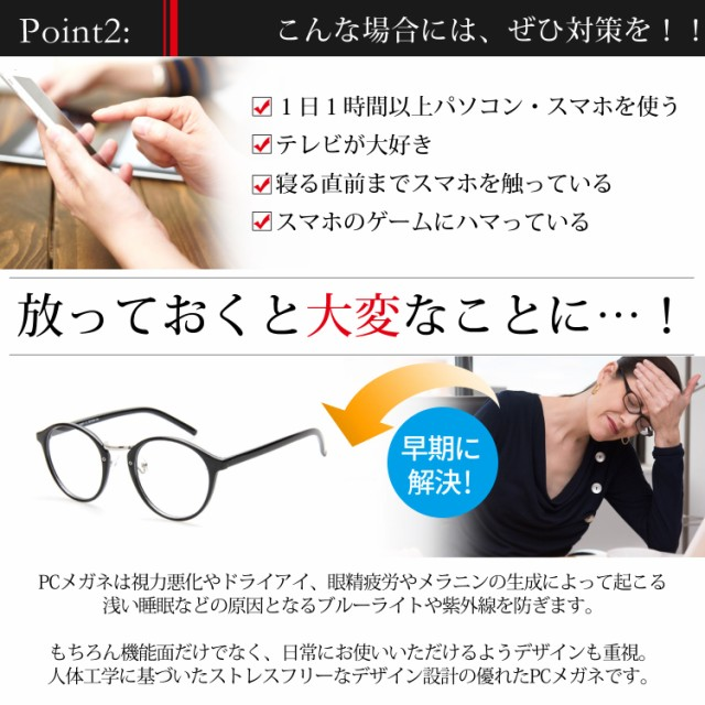 PCメガネ ブル―ライトカット率60% パソコンメガネ 眼鏡 男女兼用 ボストンタイプ 青色光カット 紫外線カット ケース付き