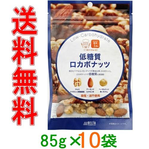 【送料無料(沖縄・離島除く)】デルタ 低糖質ロカボナッツ 85g 【10袋】