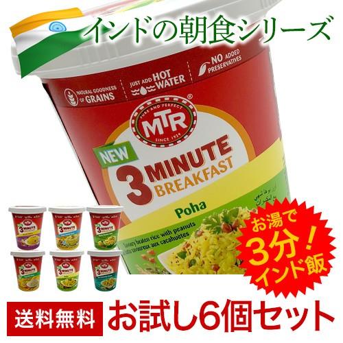 【送料無料】MTR 3ミニッツ お試し6個セット 各80g×6個