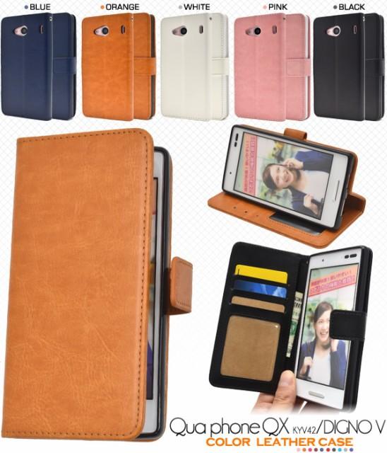 3e7ab380a1 Qua phone QX KYV42/DIGNO V用 手帳型(横開き)シンプル レザーケース ...