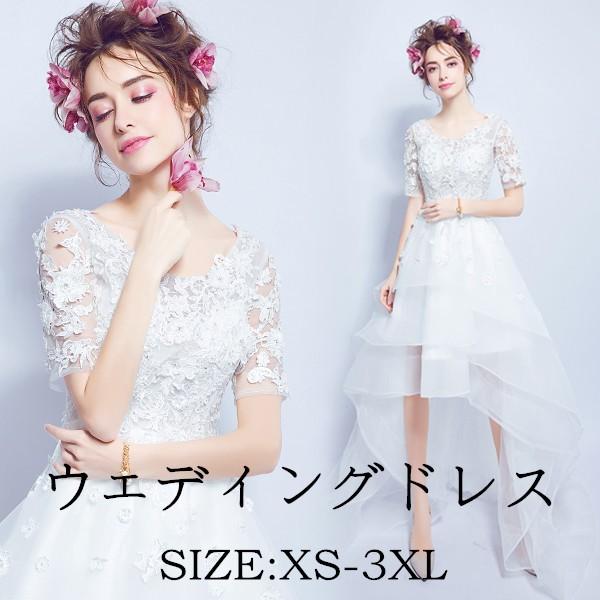 9840c0321cbef ウェディングドレス発表会 披露宴 花嫁 可愛い 袖あり 前短後長 ホワイト 白 結婚