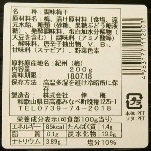 【お買い得品!】紀州南高梅 無選別10年熟成 塩分約10% 200g