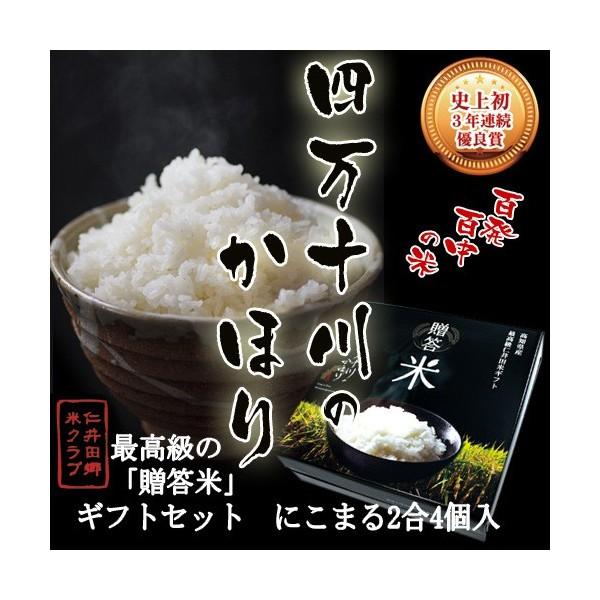 玄米 四万十川のかほり 2合×4個
