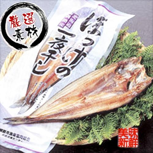 釧路漁業協同組合 ほっけ一夜干し 北海道土産