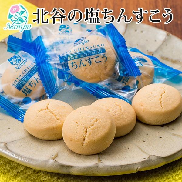 北谷の塩ちんすこう(15袋入り)|沖縄土産|おみやげ|クッキー[食べ物>お菓子>ちんすこう]