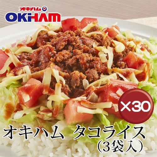 【送料無料】オキハム タコライス(3袋入り) 30個セット|沖縄土産|B級グルメ[食べ物>沖縄料理>タコライス]