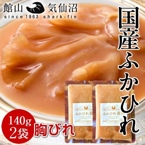 フカヒレ 胸びれ 140g×2P ふかひれスープ 味付け煮込み 高級中華料理 食材