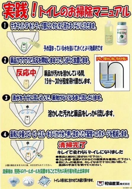 和協産業 業務用尿石除去剤 デオライトSS 1kgx3本セット (医薬用外劇物)*劇物譲受書・身分証のご提示が必要