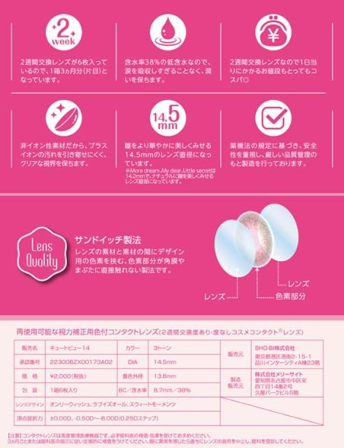 【新色登場】バービー by ピエナージュ 1箱6枚 (メール便送料無料) 【カラコン 2week 度あり 度なし】 Barbie by Pienage マギー