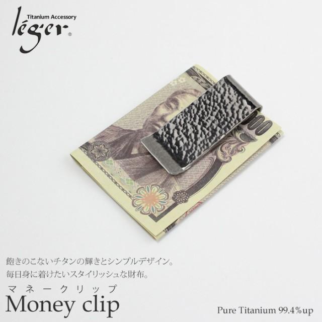 【名入れ可】純チタンマネークリップ 丸槌目模様 (札ばさみ/財布) MC01-3