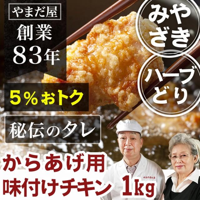 九州産 鹿児島県産 宮崎県産 銘柄鶏 とり肉 国産 鶏肉 ハーブ鶏 ハーブチキン から揚げ 唐揚げ用 もも肉 味付けモモ身 1kg (約30個)