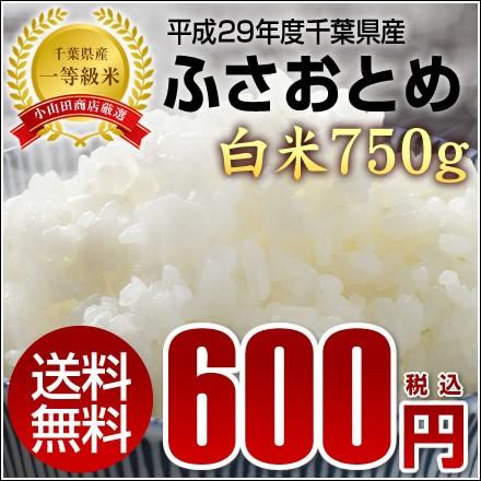 【送料無料】平成29年千葉県産新米ふさおとめ《一等米》白米750g※メール便でのお届けとなります。