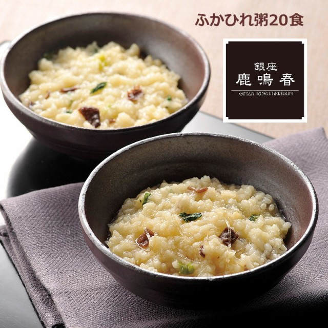 水産加工 食品 銀座鹿鳴春「鱶鰭粥(フカヒレ)20食」 NS0527T 送料無料