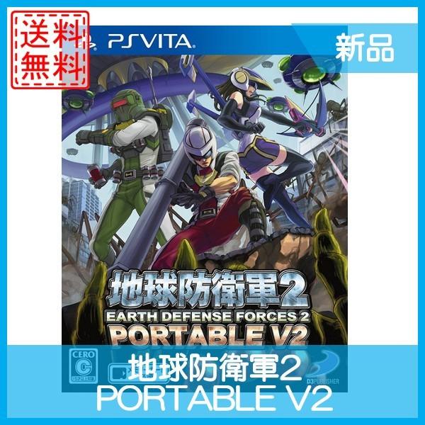 【新品】地球防衛軍2 PORTABLE V2 ダブル入隊パック - PS Vita ソフト 新品 送料無料