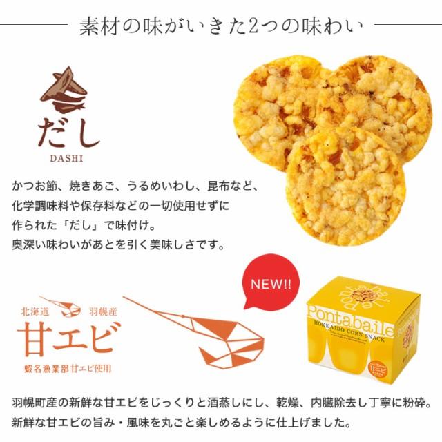 ほんだ菓子司 北海道とうきびポンスナック ポンタベール 甘エビ味