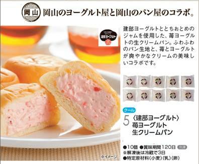 苺ヨーグルト生クリームパン10個入り