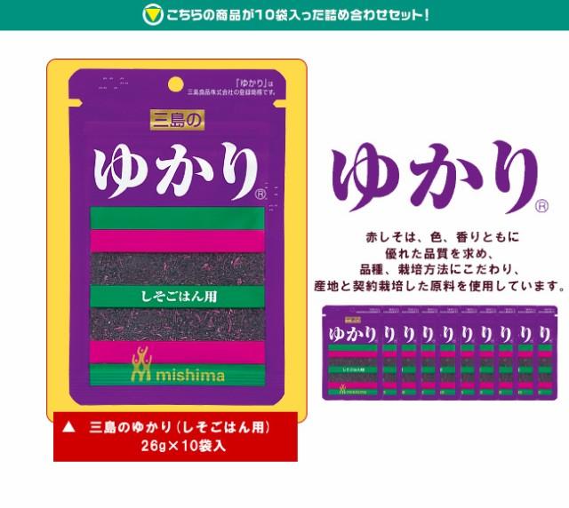 【全国送料無料】【ネコポス】三島食品 三島のゆかり(しそごはん用) 26g×10袋入