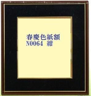 東芸 春慶色紙額 (紺) N0064