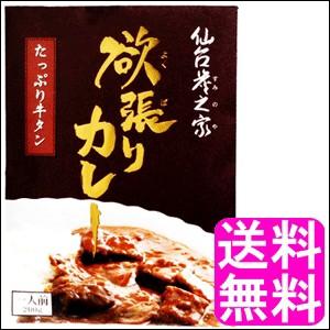 【送料無料】仙台炭之家 欲張りカレー 【1食】