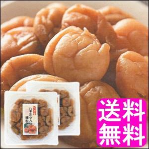 【送料無料】蜂蜜入り種ぬき梅 2箱入