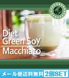 【メール便送料無料☆2個セット】ダイエットグリーンソイマキアート Diet Green Soy Macchiato/ダイエットドリンク 美容 健康 スリム ダ