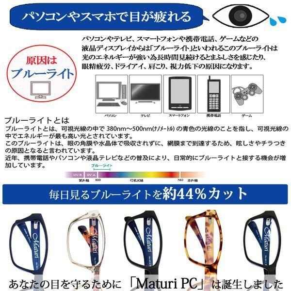 PC用メガネでブルーライトを44.1%カット Maturi PC メガネ 眼鏡 伊達 めがね ブルーライト ケース付き
