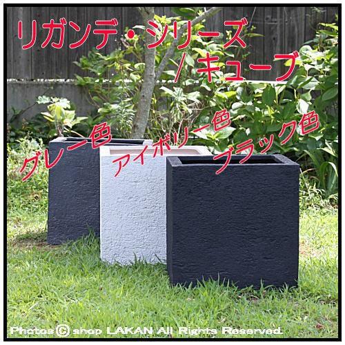 リガンデ キューブ W40cm 正角型 ポリストーン素材 植木鉢 / エッシュバッハ社 [EB_L872040]