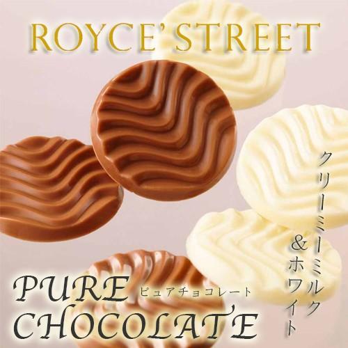 ロイズ ピュアチョコレート クリーミーミルク&ホワイト