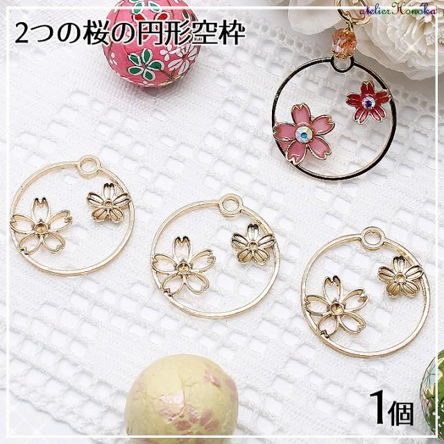 2つの桜の円形空枠 1個[ゴールド]★レジン空枠 さくら 春レジン