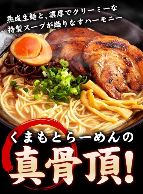 くまもとらーめん4食セット送料無料★本格生麺+こだわりの液体スープ《3-7営業日以内