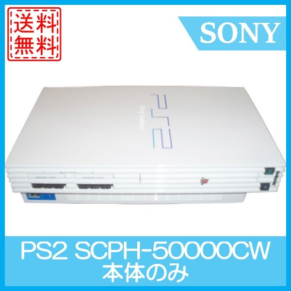 【中古】PS2 PlayStation 2 セラミック・ホワイト (SCPH-50000CW) すぐに遊べるセット